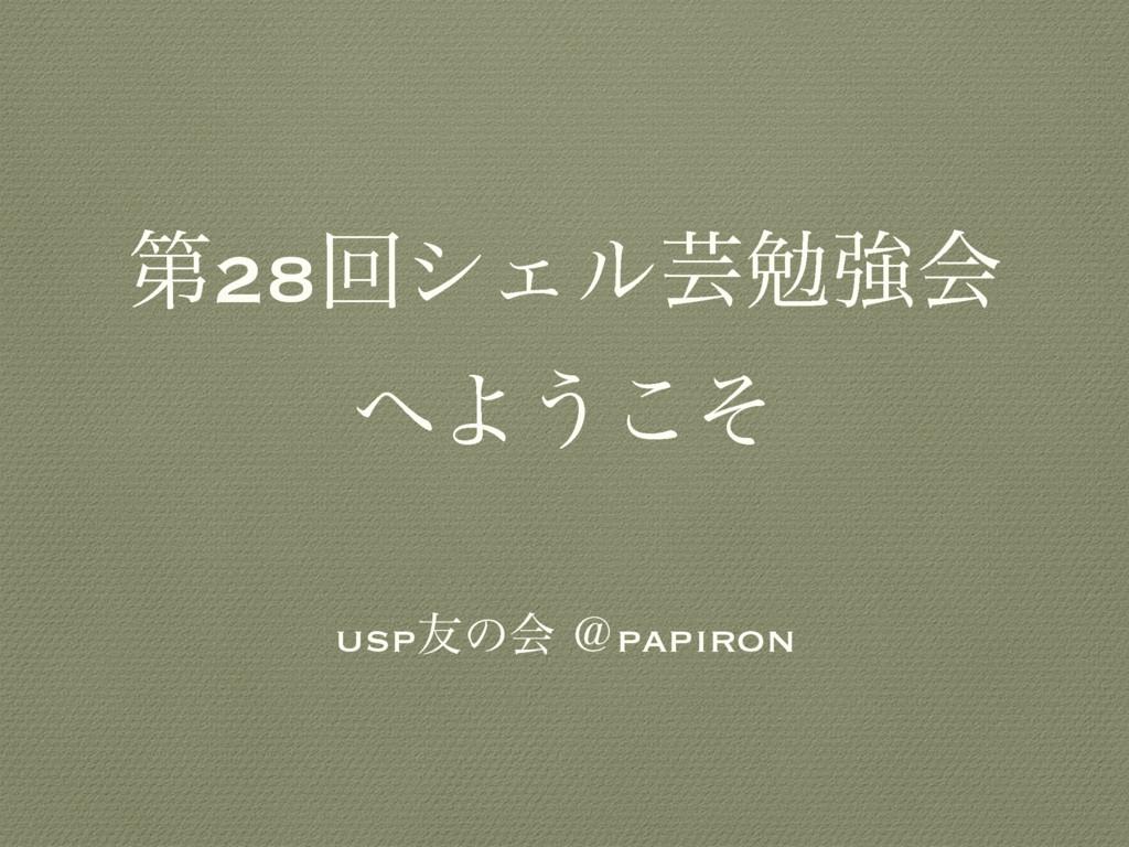 ୈ28ճγΣϧܳษڧձ Α͏ͦ͜ usp༑ͷձ ˏpapiron
