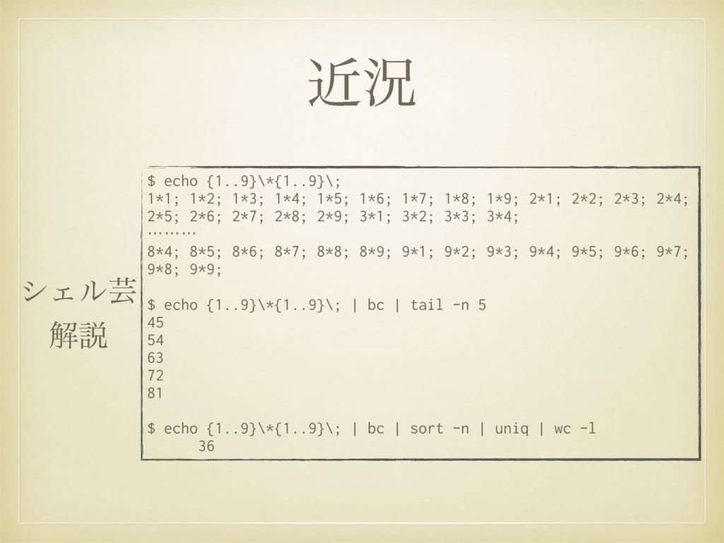ۙگ $ echo {1..9}\*{1..9}\; 1*1; 1*2; 1*3; 1*4; ...