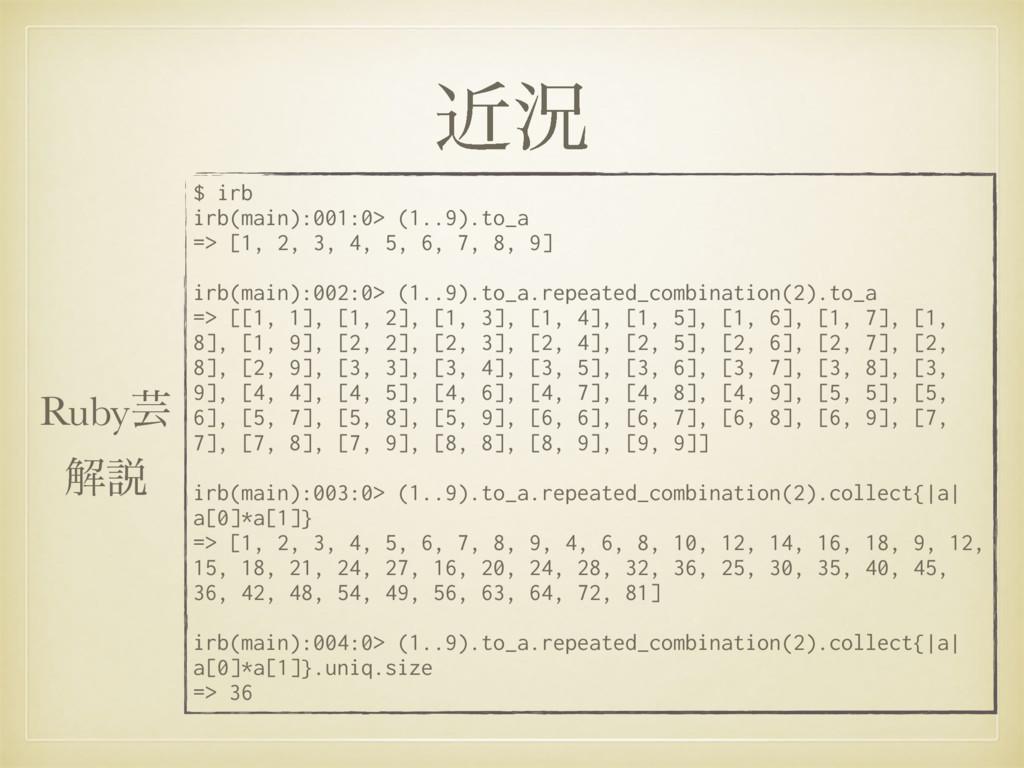 ۙگ $ irb irb(main):001:0> (1..9).to_a => [1, 2,...