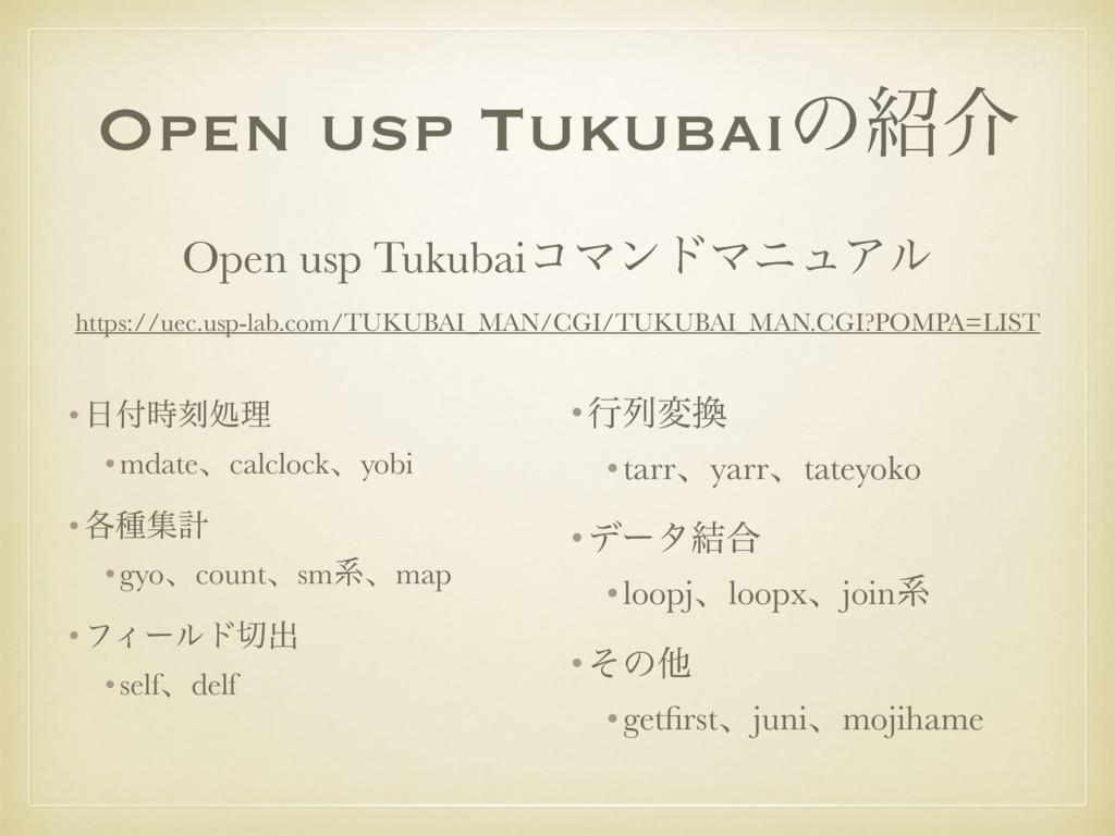 Open usp Tukubaiͷհ •ࠁॲཧ •mdateɺcalclockɺyob...