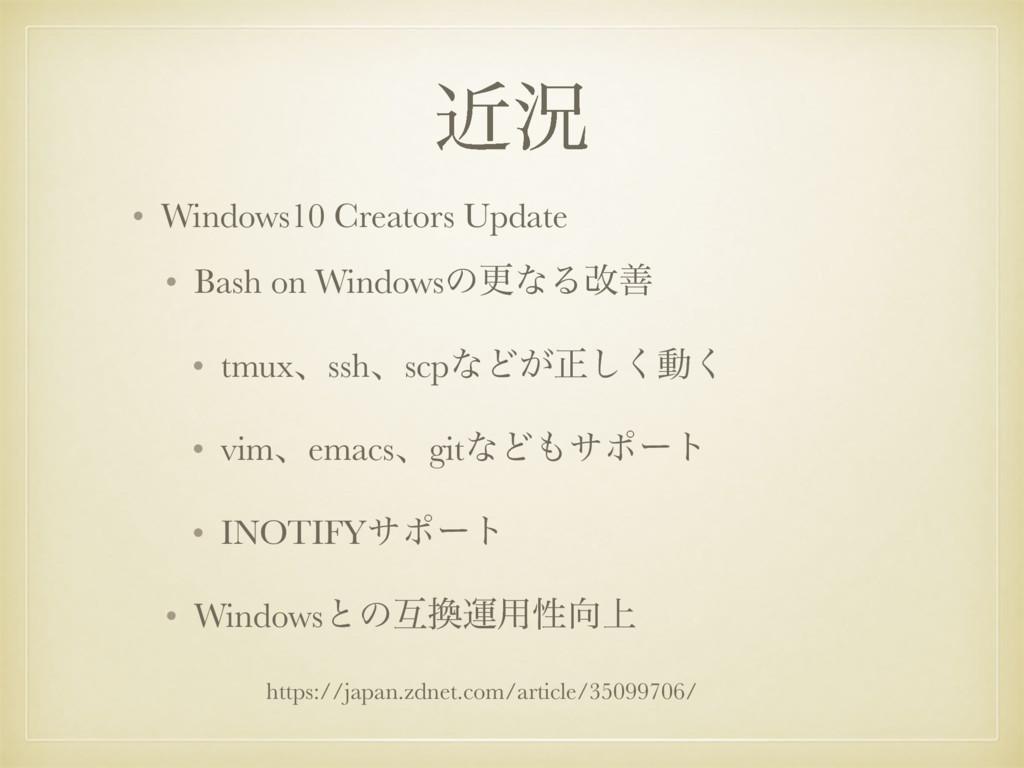 ۙگ • Windows10 Creators Update • Bash on Window...