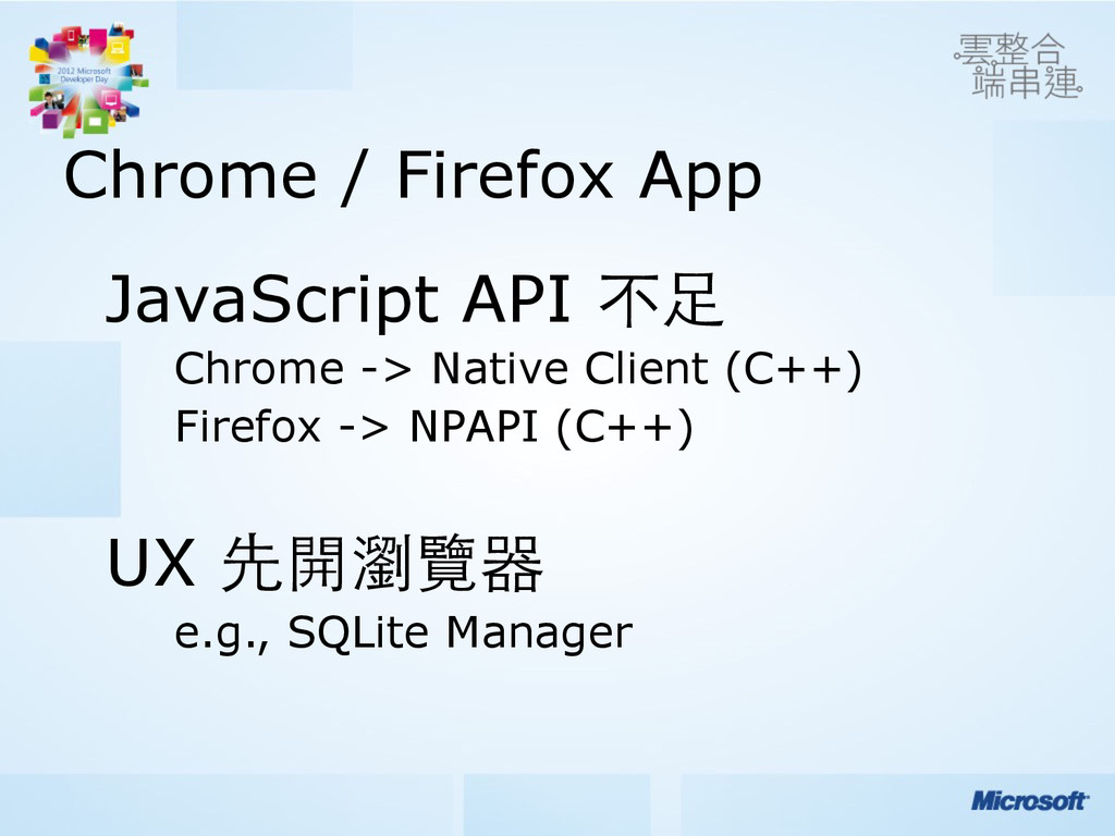 Chrome / Firefox App JavaScript API 不⾜足 Chrome ...
