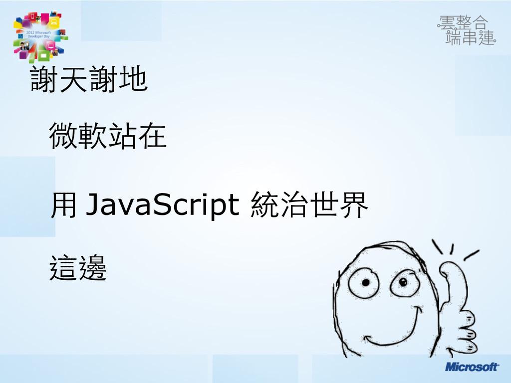 謝天謝地 微軟站在 ⽤用 JavaScript 統治世界 這邊