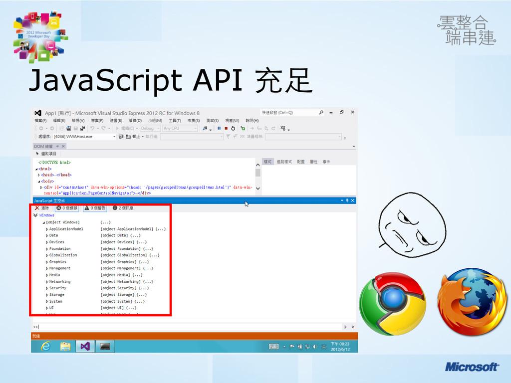 JavaScript API 充⾜足