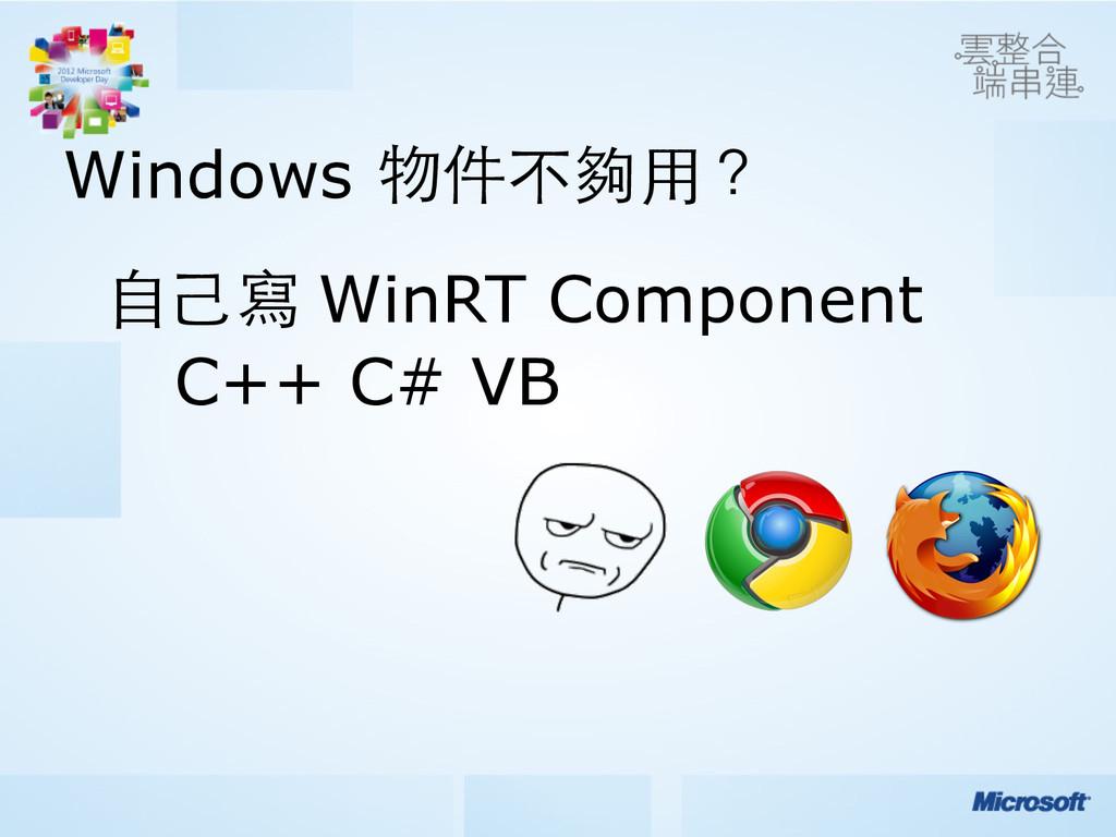 Windows 物件不夠⽤用? ⾃自⼰己寫 WinRT Component C++ C# VB
