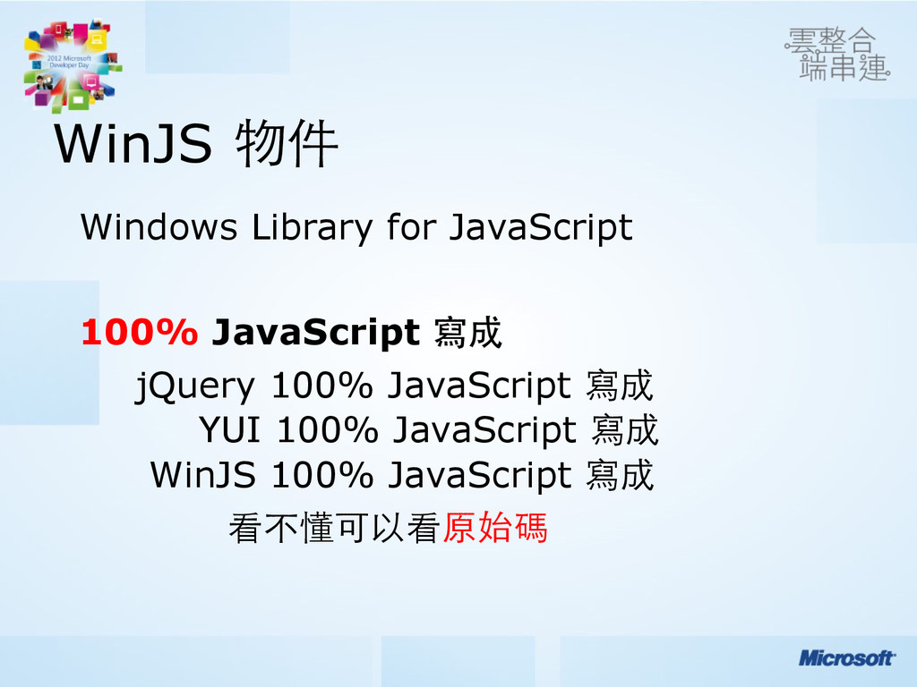 WinJS 物件 Windows Library for JavaScript 100% Ja...