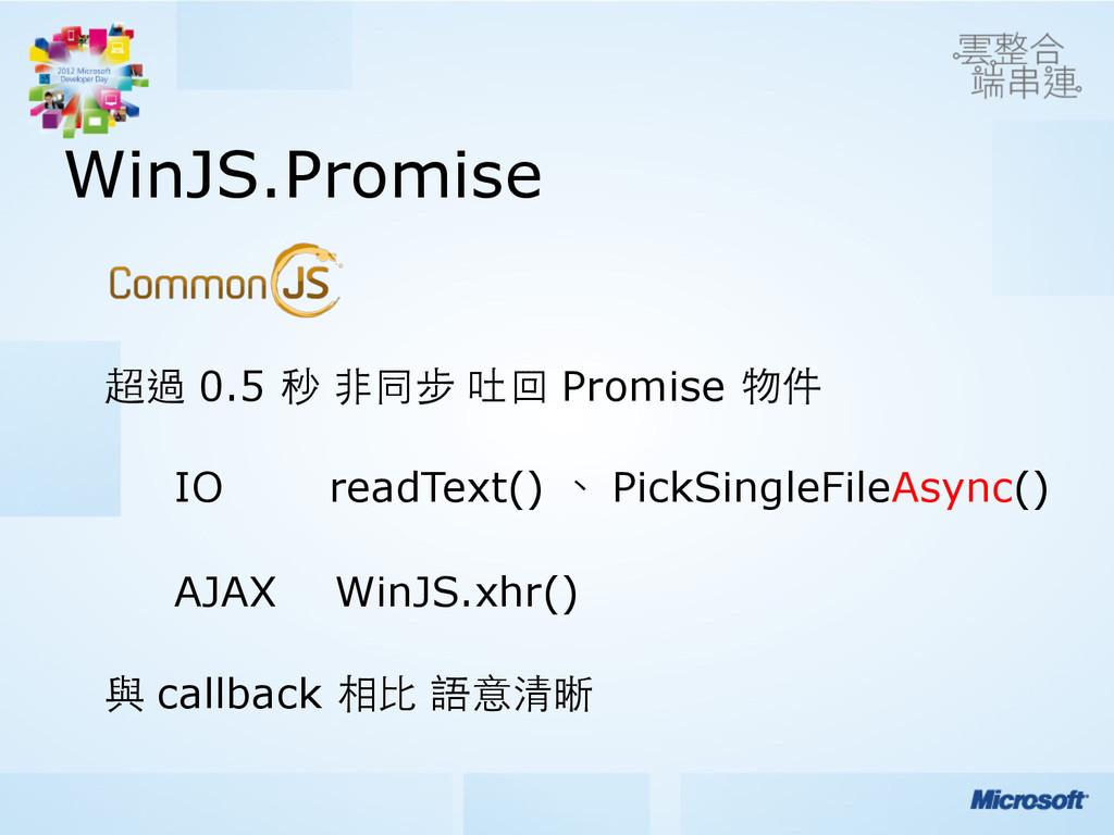 WinJS.Promise   超過 0.5 秒 ⾮非同步 吐回 Promise 物件 ...