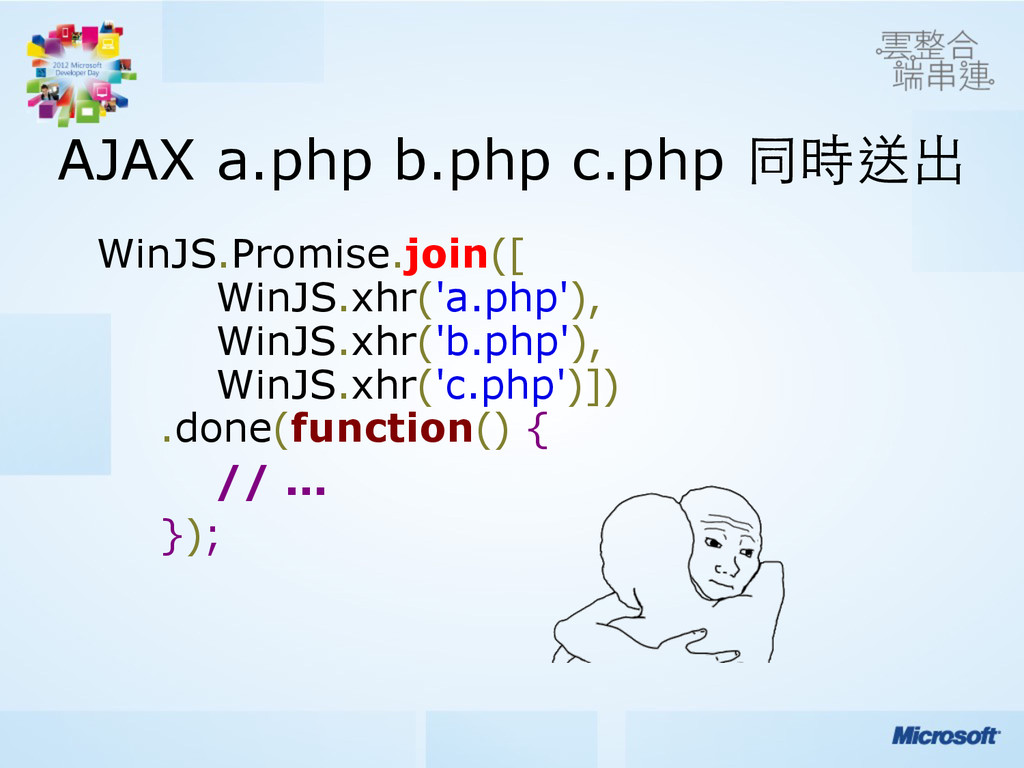AJAX a.php b.php c.php 同時送出 WinJS.Promise.join(...