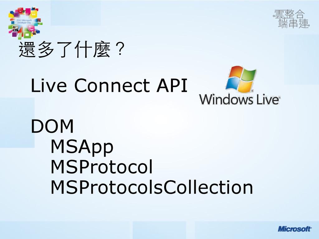 還多了什麼? Live Connect API  DOM MSApp MSProtoc...