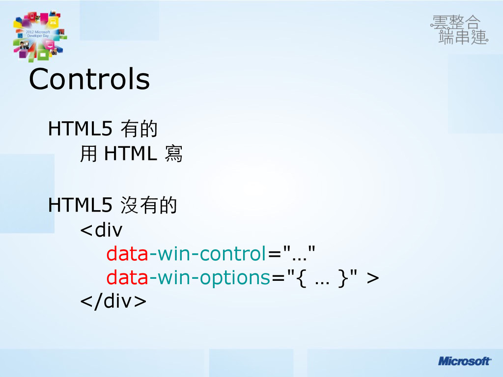 Controls HTML5 有的 ⽤用 HTML 寫  HTML5 沒有的 <div ...