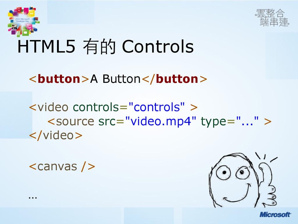 HTML5 有的 Controls <button>A Button</button>  ...