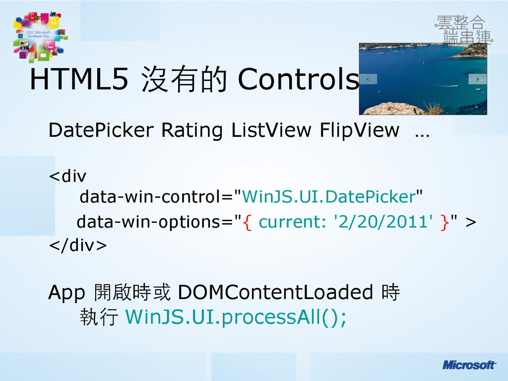 HTML5 沒有的 Controls DatePicker Rating ListView F...