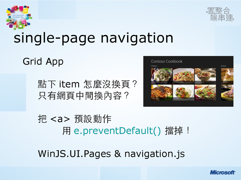 single-page navigation Grid App