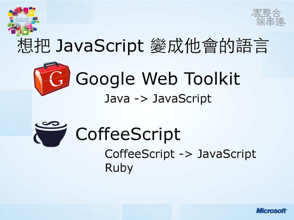 想把 JavaScript 變成他會的語⾔言 Google Web Toolkit Java ...
