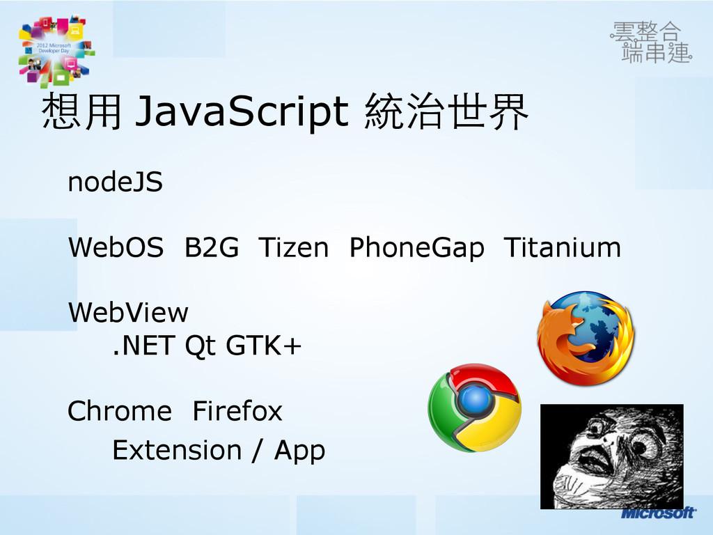 想⽤用 JavaScript 統治世界 nodeJS  WebOS B2G Tizen P...