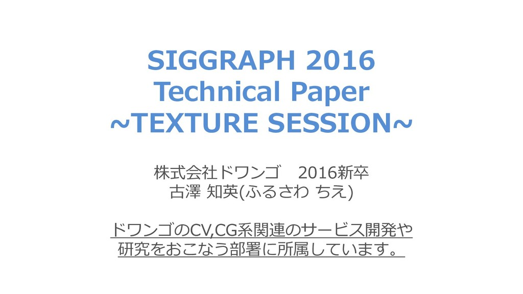 SIGGRAPH 2016 Technical Paper ~TEXTURE SESSION~...
