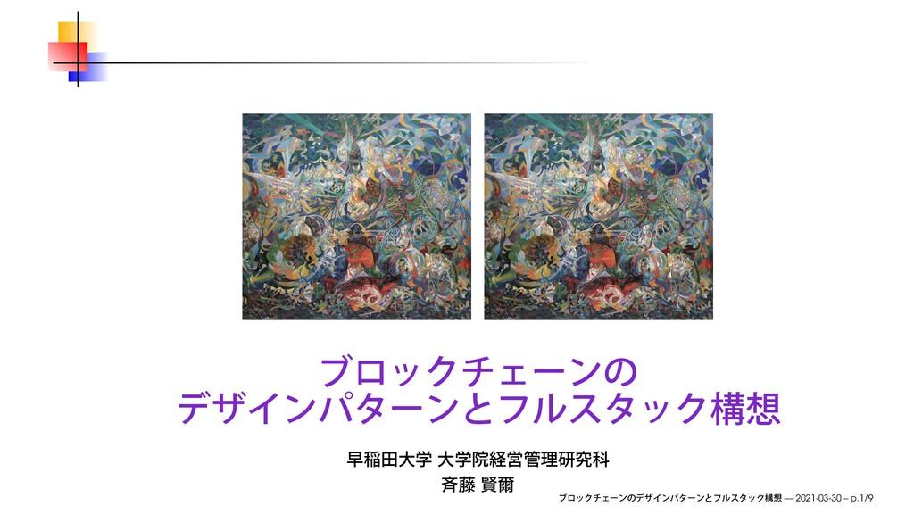 — 2021-03-30 – p.1/9