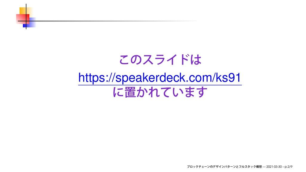 https://speakerdeck.com/ks91 — 2021-03-30 – p.2...