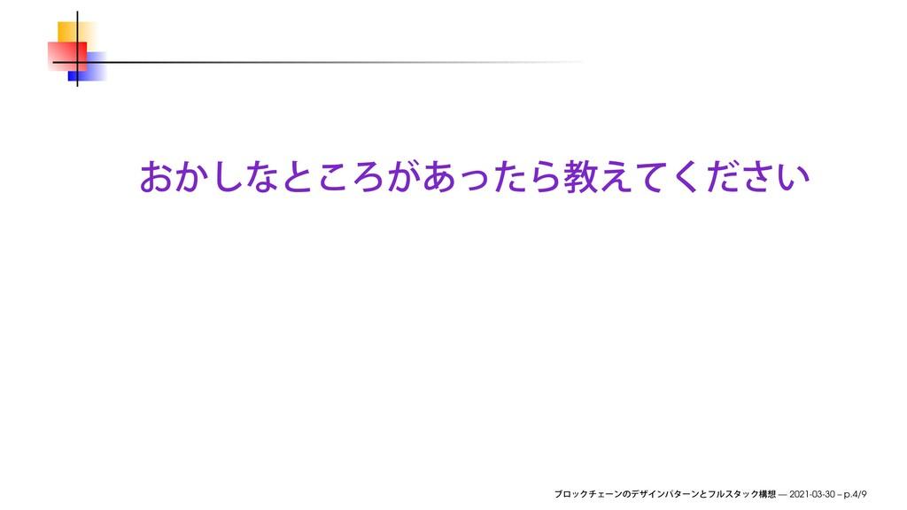 — 2021-03-30 – p.4/9