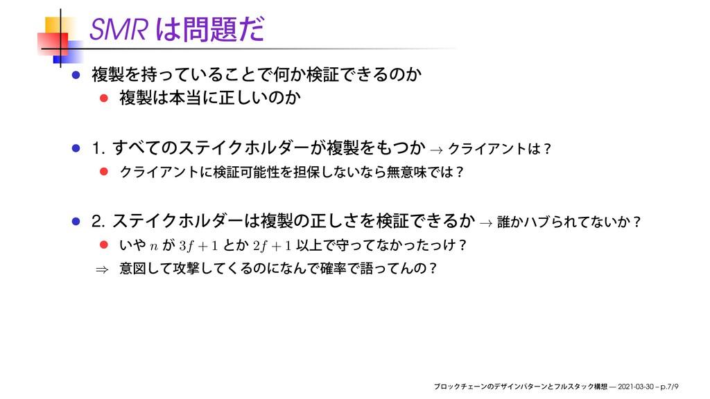 SMR 1. → 2. → n 3f + 1 2f + 1 ⇒ — 2021-03-30 – ...