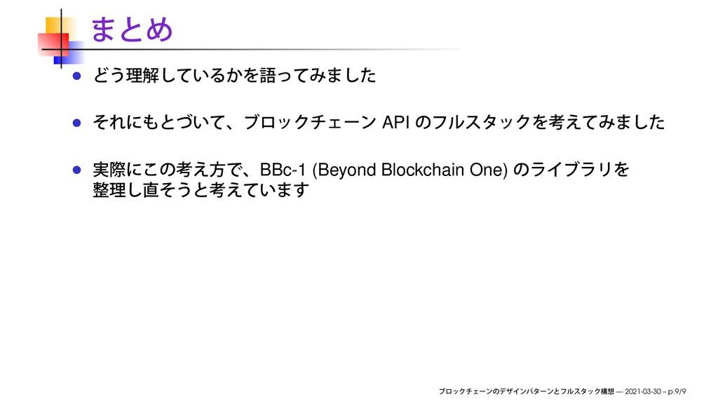 API BBc-1 (Beyond Blockchain One) — 2021-03-30 ...