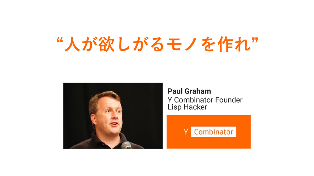 lਓ͕ཉ͕͠ΔϞϊΛ࡞Εz Paul Graham Y Combinator Founder ...