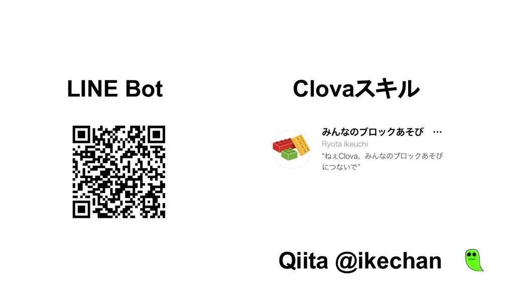 LINE Bot Clovaスキル Qiita @ikechan