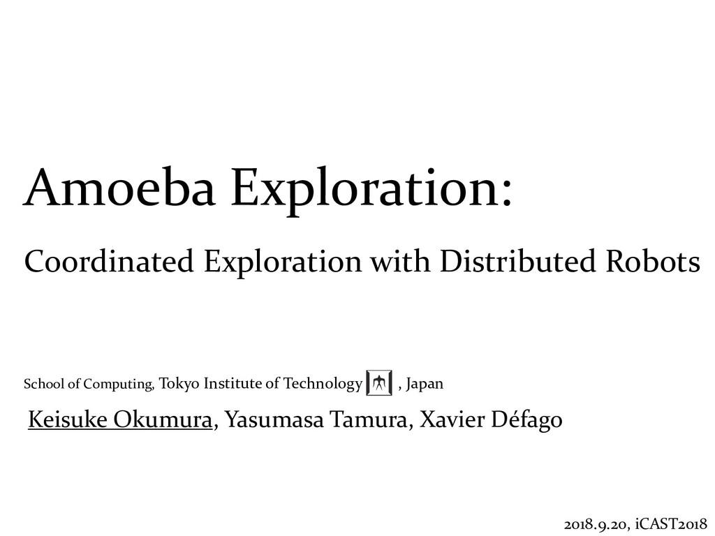 Amoeba Exploration: Coordinated Exploration wit...