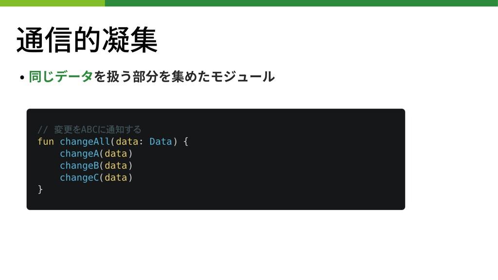 通信的凝集 • 同じデータを扱う部分を集めたモジュール