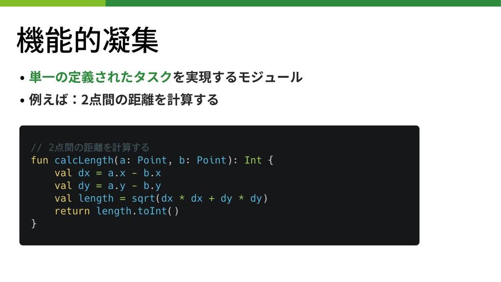 機能的凝集 • 単⼀の定義されたタスクを実現するモジュール • 例えば:2点間の距離を計算する