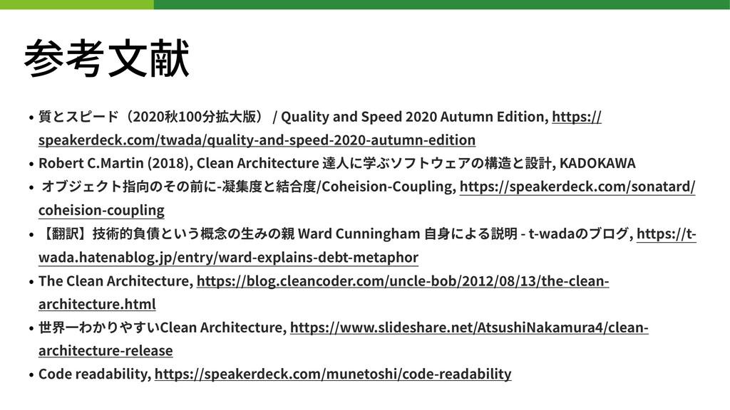 参考⽂献 • 質とスピード(2020秋100分拡⼤版) / Quality and Speed...