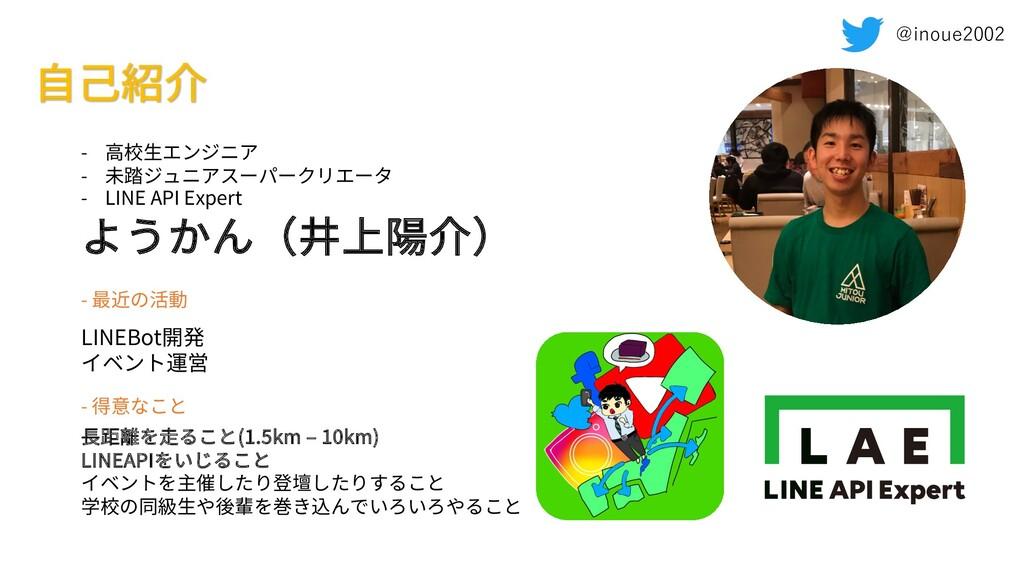 @inoue2002 ⾃⼰紹介 ようかん(井上陽介) - ⾼校⽣エンジニア - 未踏ジュニアス...
