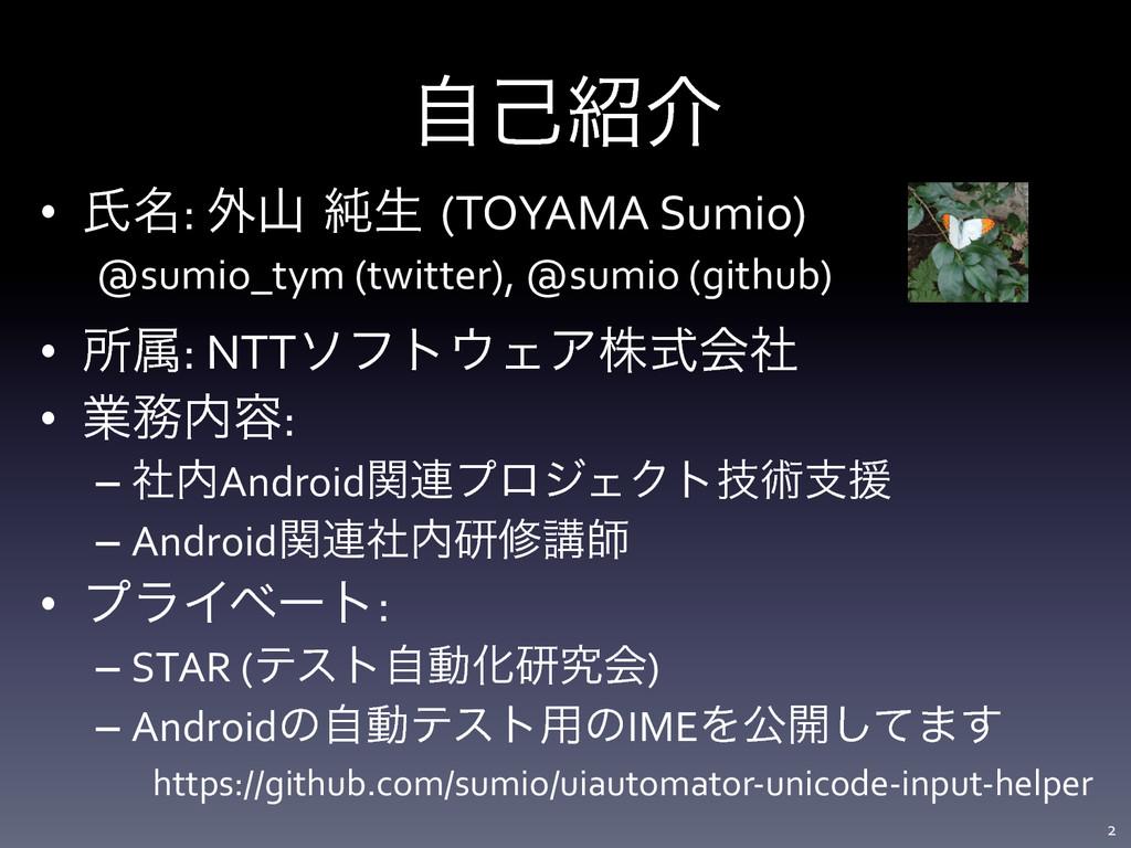 ࣗݾհ • ࢯ໊: ֎७ੜ(TOYAMA Sumio)  @su...