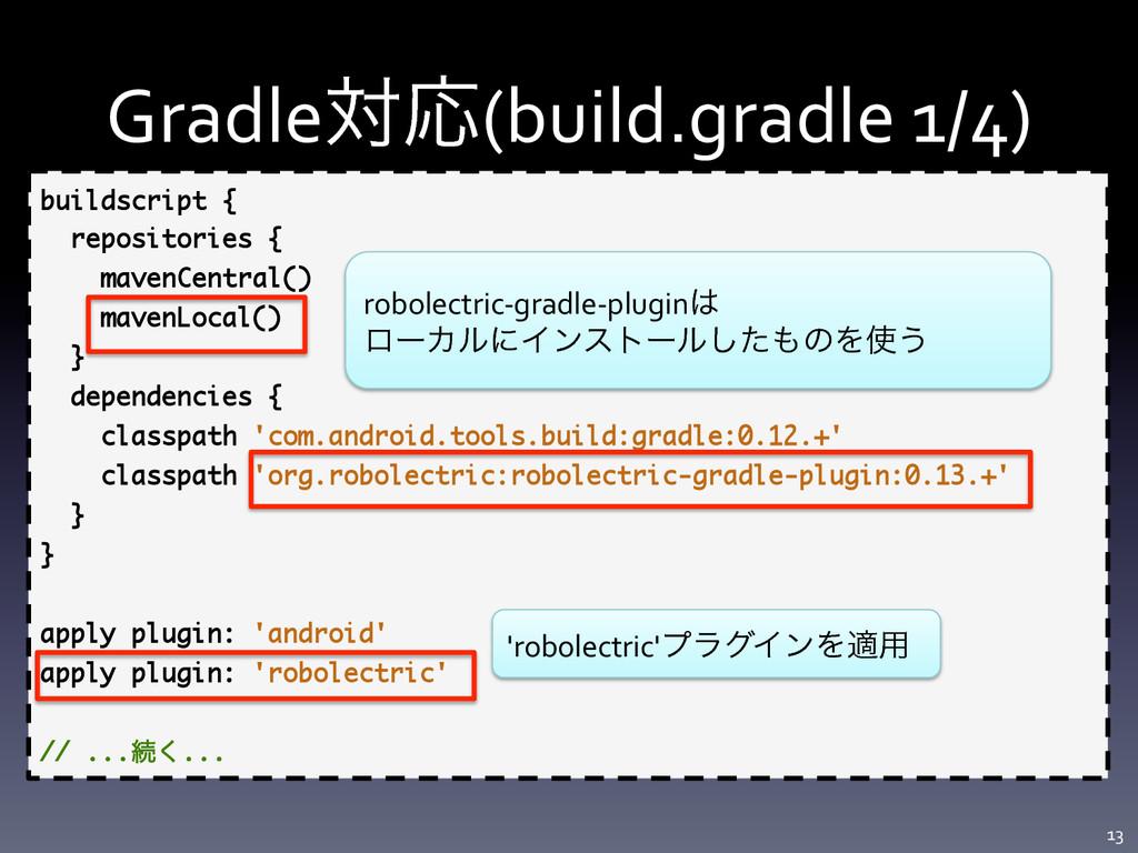 GradleରԠ(build.gradle 1/4) 13  buildscri...