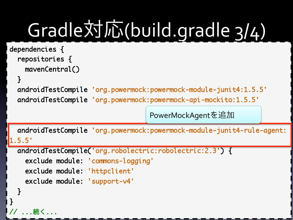 GradleରԠ(build.gradle 3/4) 15  dependenc...