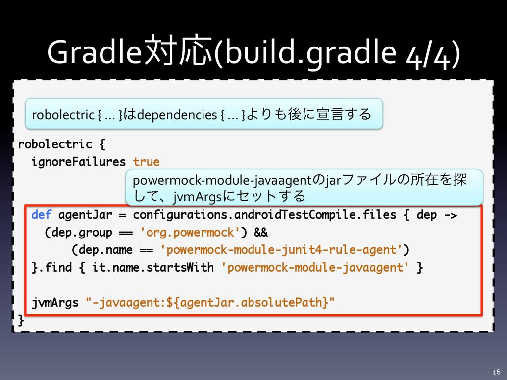 GradleରԠ(build.gradle 4/4) 16  robolectr...