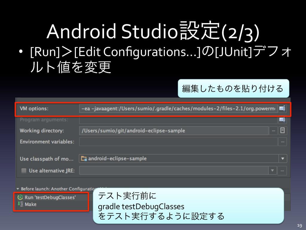 Android Studioઃఆ(2/3) 19  • [Run]>[Edit...