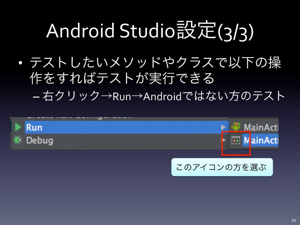 Android Studioઃఆ(3/3) • ςετ͍ͨ͠ϝιουΫϥεͰҎԼͷ...