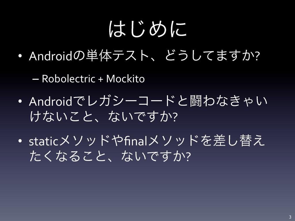 • Androidͷ୯ମςετɺͲ͏ͯ͠·͔͢?  –Robolectric ...