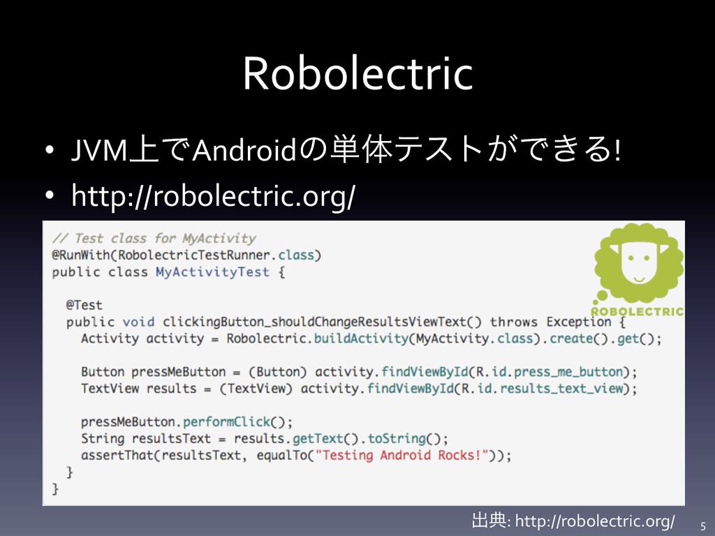 Robolectric • JVM্ͰAndroidͷ୯ମςετ͕Ͱ͖Δ!  • ...
