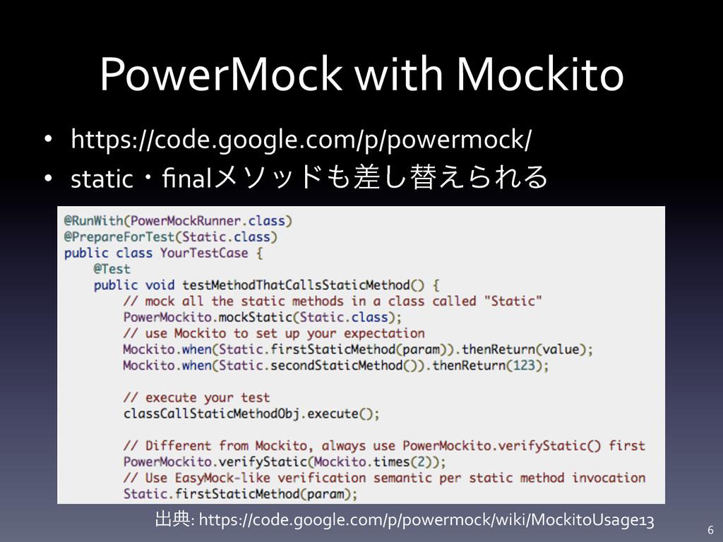 android powermock)
