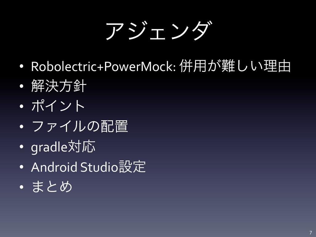 ΞδΣϯμ • Robolectric+PowerMock: ซ༻͕͍͠ཧ༝ ...