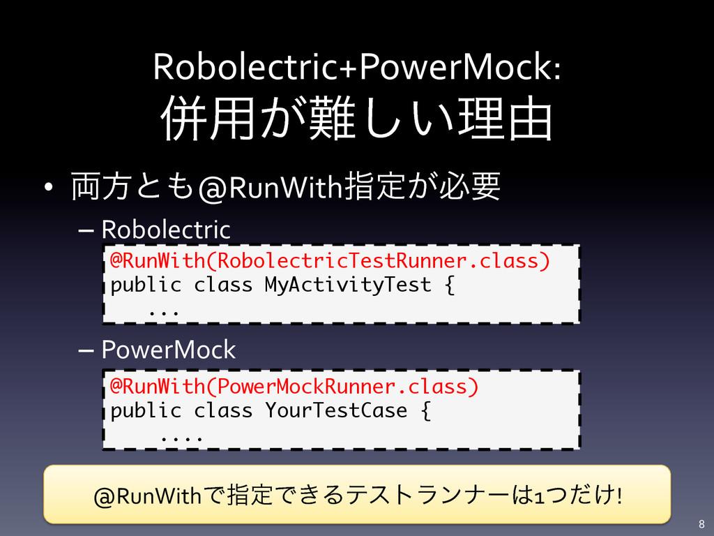 Robolectric+PowerMock:  ซ༻͕͍͠ཧ༝ • ྆ํͱ@Ru...