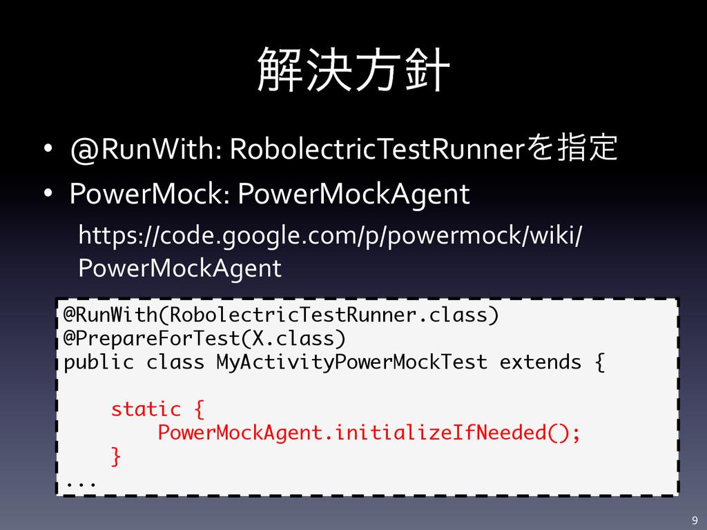 android powermock