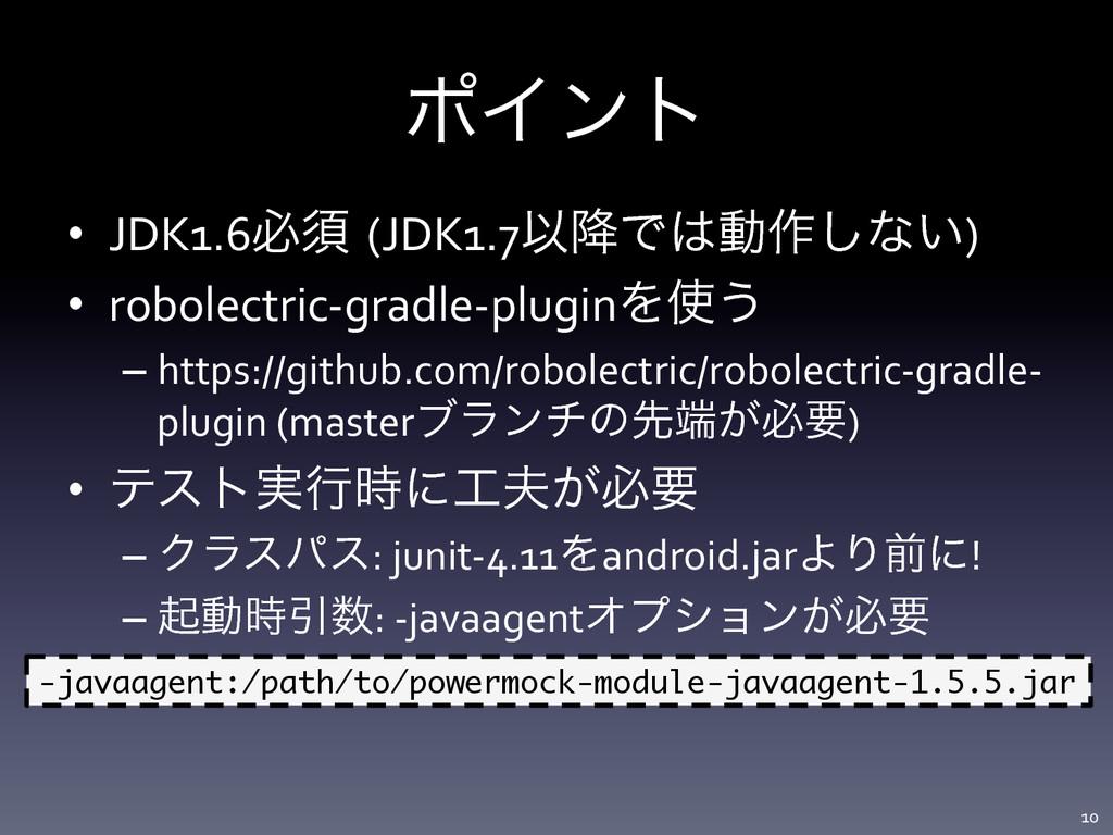 ϙΠϯτ • JDK1.6ඞਢ(JDK1.7Ҏ߱Ͱಈ࡞͠ͳ͍)  • robo...