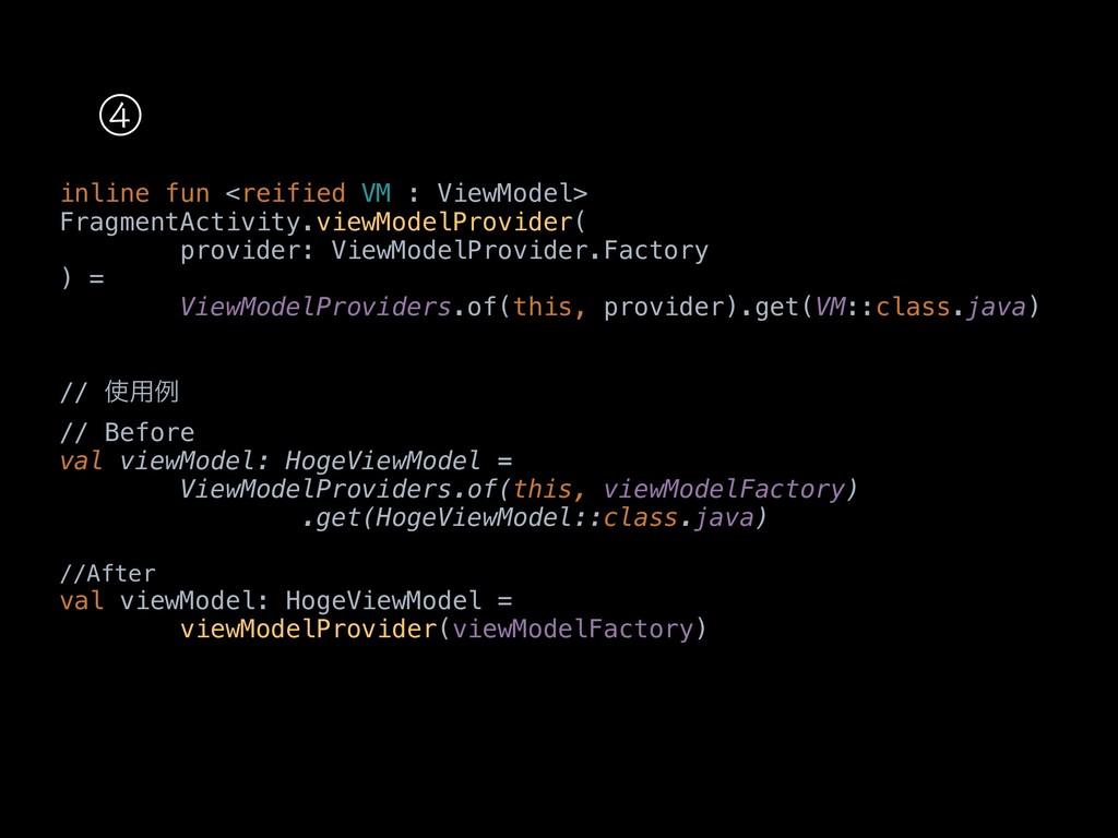 inline fun <reified VM : ViewModel> FragmentAct...