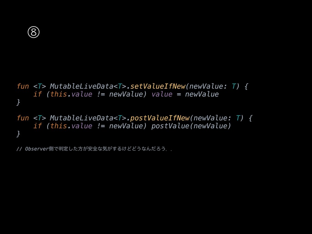 fun <T> MutableLiveData<T>.setValueIfNew(newVal...