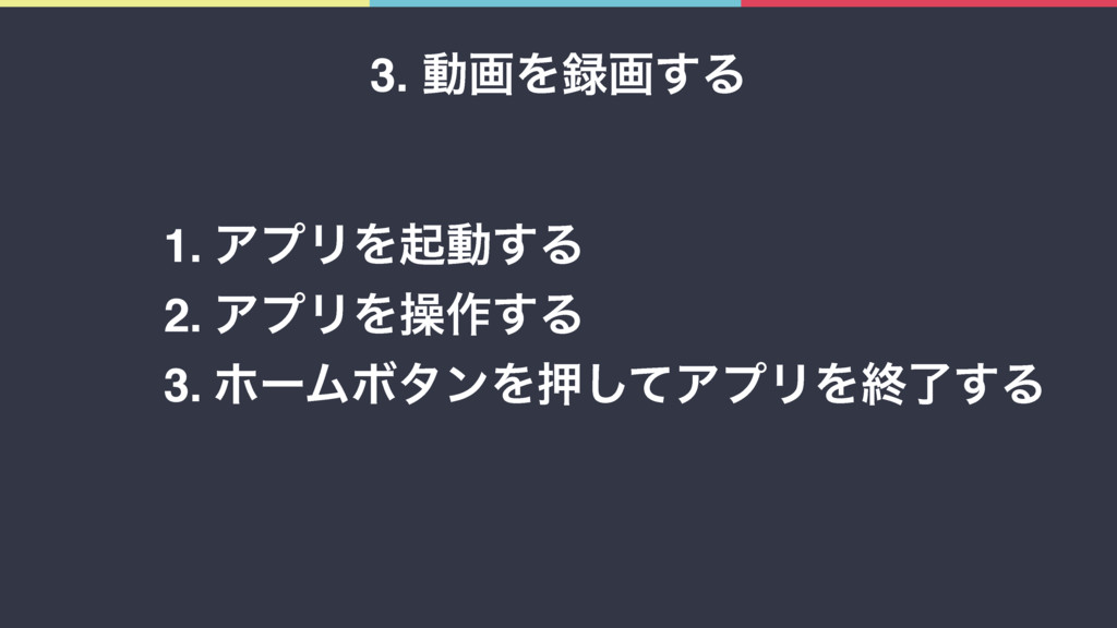 3. ಈըΛը͢Δ 1. ΞϓϦΛىಈ͢Δ 2. ΞϓϦΛૢ࡞͢Δ 3. ϗʔϜϘλϯΛԡ͠...