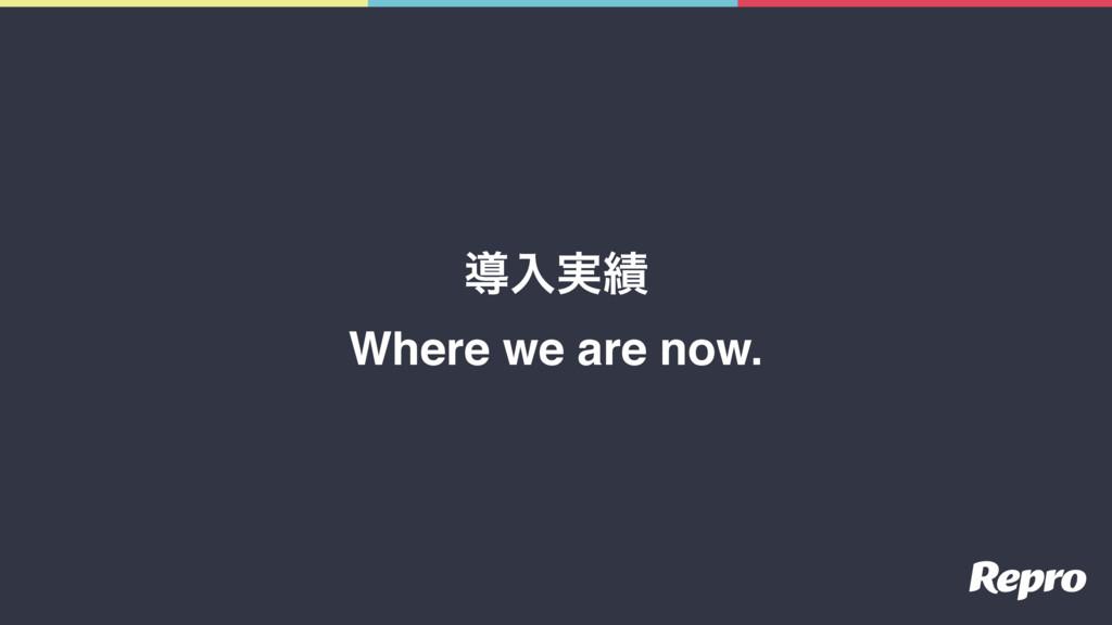ಋೖ࣮ Where we are now.
