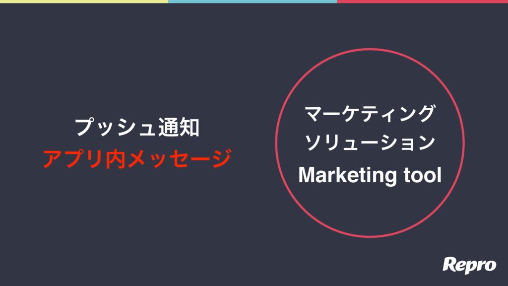 ϚʔέςΟϯά ιϦϡʔγϣϯ Marketing tool ϓογϡ௨ ΞϓϦϝοηʔδ